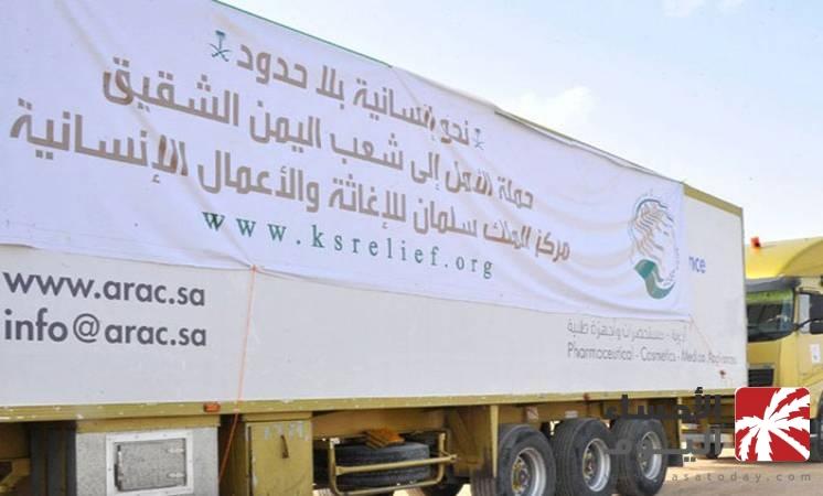 """""""مركز الملك سلمان"""": 456 مليون دولار مساعدات إنسانية من المملكة لليمن"""