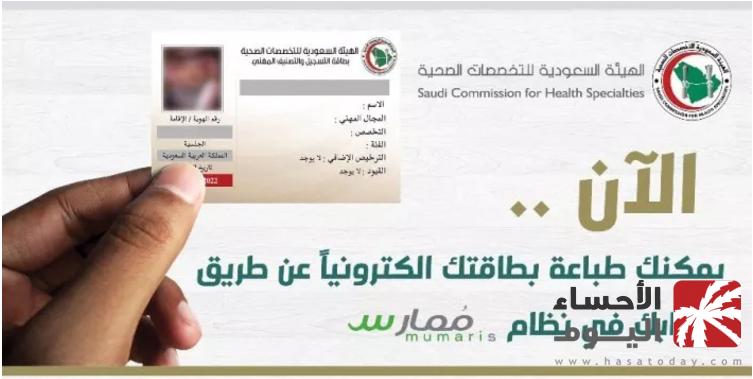 كيفية طباعة بطاقة الهيئة السعودية للتخصصات الصحية